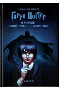 Гарри Поттер и Методы рационального мышления. Книга II