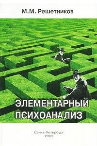 Решетников М. М. Элементарный психоанализ