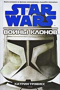 Star Wars. Войны клонов