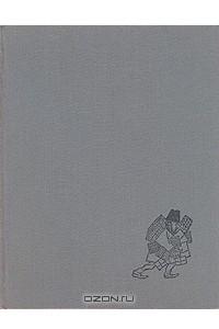 Херлуф Бидструп. Рисунки. В четырех томах. Том 2