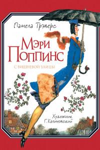 Трэверс П. Мэри Поппинс с Вишневой улицы (илл. Г. Калиновского)