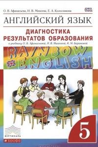 Английский язык. 5 класс. Диагностика результатов образования. К учебнику О. В. Афанасьевой, И. В. Михеевой, К. М. Барановой