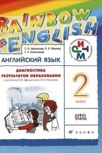 Английский язык. 2 класс. Диагностика результатов образования. К учебнику О. В. Афанасьевой, И. В. Михеевой