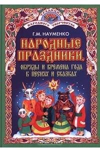 Народные праздники, обряды и времена года в песнях и сказках