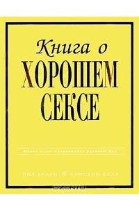Книга о хорошем сексе