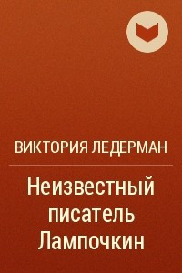 Неизвестный писатель Лампочкин