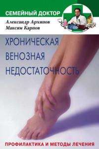 Хроническая венозная недостаточность. Профилактика и методы лечения