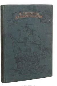 Конкистадоры. Историческая хроника XVI столетия