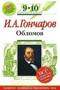 И. А. Гончаров. Обломов. 9-10 классы