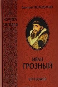 Иван Грозный. Бич Божий