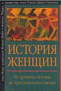 История женщин на Западе. Том 1. От древних богинь до христианских святых