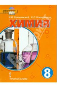 Химия. 8 класс. Учебник. ФГОС (+CD)