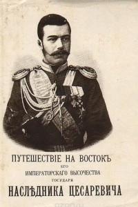 Путешествие на Восток его Императорского Высочества государя наследника цесаревича