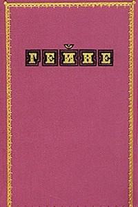 Гейне. Избранные произведения в двух томах. Том 2