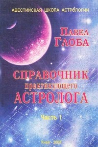 Справочник практикующего астролога. Часть 1
