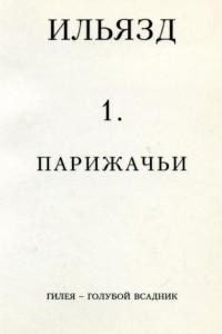 Собрание сочинений в пяти томах. 1. Парижачьи