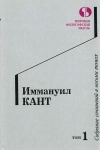 Собрание сочинений в восьми томах. Том 1