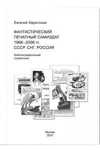 Фантастический печатный самиздат 1966–2006 гг. СССР. СНГ. Россия