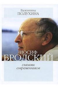 Иосиф Бродский глазами современников. Книга 3