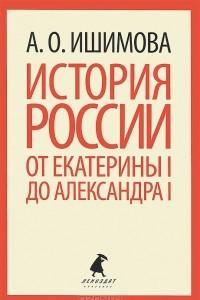 История России от Екатерины I до Александра I