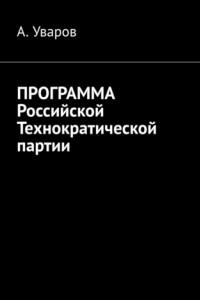 Программа Российской Технократической партии