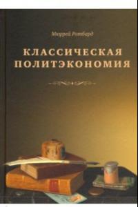 Классическая политэкономия. История экономической мысли. Том 2
