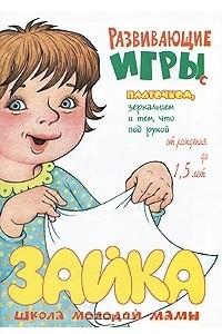 Развивающие игры с платочком, зеркальцем и тем, что под рукой. От рождения до 1,5 лет