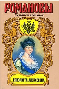 Елизавета Алексеевна. Тихая императрица