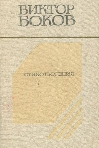 Виктор Боков. Стихотворения
