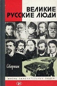 Великие русские люди. Сборник