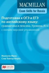 Macmillan Exam Skills for Russia: Level А1+. Подготовка к ОГЭ и ЕГЭ по английскому языку: грамматика и лексика. Уровень A1+. Книга для учащегося