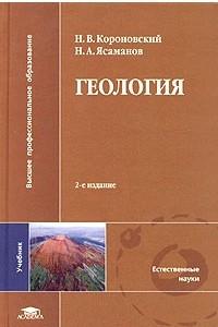 Геология. Учебник
