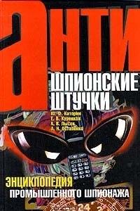 Антишпионские штучки. Энциклопедия промышленного шпионажа