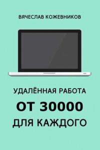 Удалённая работа от30000для каждого. Руководство к действию