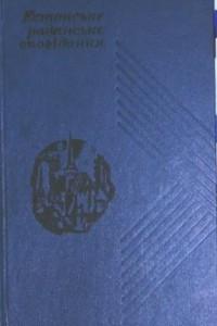 Естонське радянське оповідання