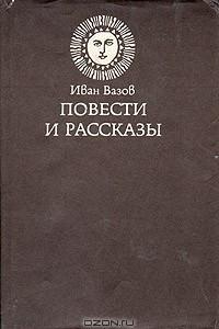 Иван Вазов. Повести и рассказы
