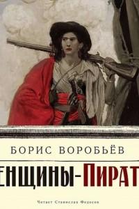 Женщины-пиратки