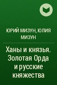 Ханы и князья. Золотая Орда и русские княжества