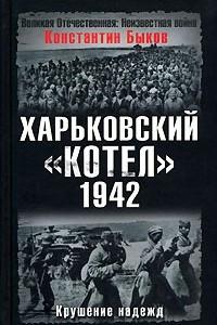 Харьковский котел. 1942 год. Крушение надежд