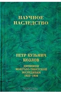 Петр Кузьмич Козлов. Дневники Монголо-Тибетской экспедиции. 1923-1926