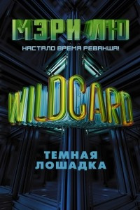 Wildcard: Темная лошадка