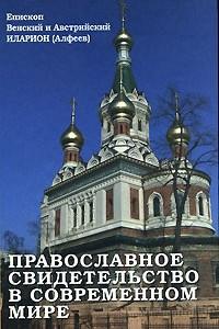 Православное свидетельство в современном мире