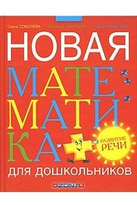 Новая математика для дошкольников + развитие речи