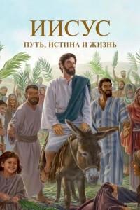 Иисус — путь, истина и жизнь
