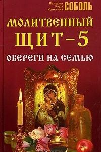 Молитвенный щит - 5. Обереги на семью