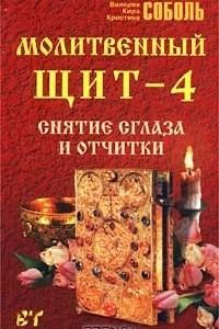 Молитвенный щит - 4. Снятие сглаза и отчитки