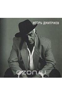 Народный артист России Игорь Дмитриев