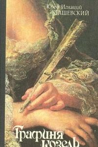 Графиня Козель
