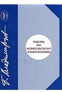 Работы по монгольскому языкознанию