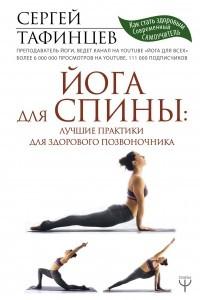 Йога для спины. Лучшие практики для здорового позвоночника